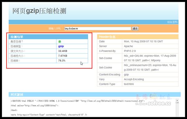 檢測網站是否有開啟Gzip網頁封包壓縮
