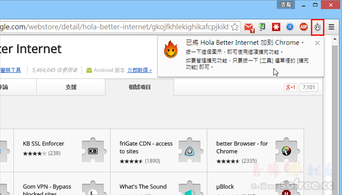 VPN Proxy 破解 YouTube、大陸視頻地區瀏覽限制(Hola Better Internet)