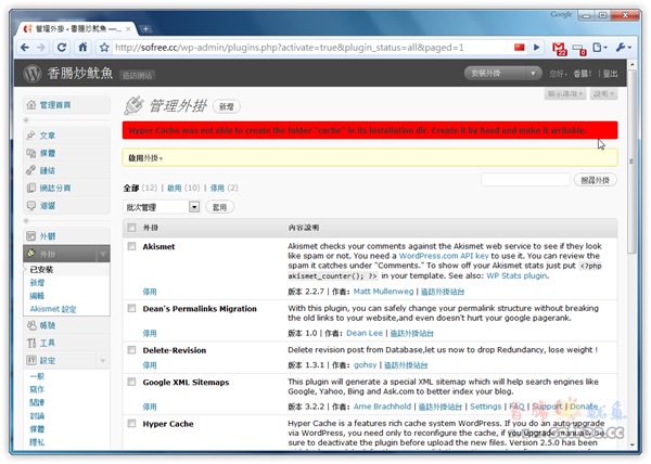 Hyper Cache 效果非常好的WordPress快取外掛!