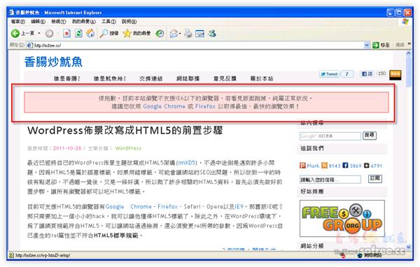 加個瀏覽器建議升級提示,跟IE6說掰掰!(If IE 語法)