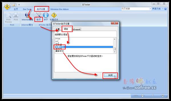 下載IETEster,修正瀏覽器相容性問題