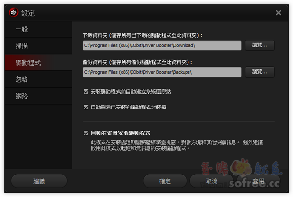 IObit Driver Booster 自動下載新版驅動程式