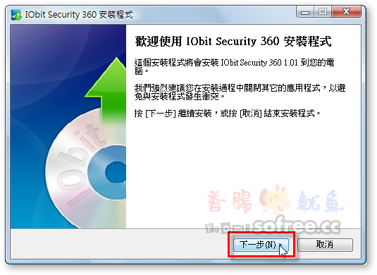 IObit_Security_360_1