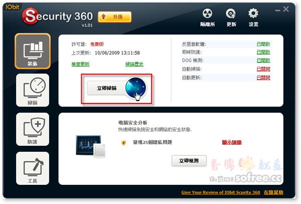 IObit Security 360 免費惡意程式清除軟體