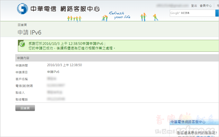 [教學]如何線上申請HiNet中華電信IPv6 上網?
