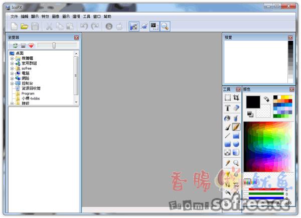 IcoFX 免費Icon圖示轉換、編輯器軟體