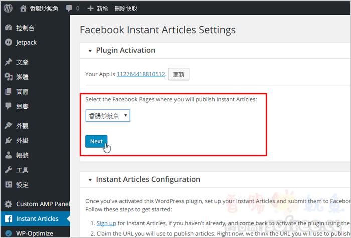 Instant Articles for WP 自動同步部落格文章到Facebook 粉絲團