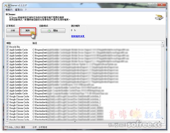 [懶人必備]KCleaner 自動化電腦垃圾清理軟體