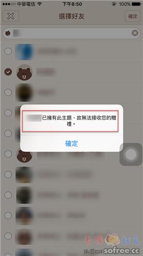 [教學]如何查詢LINE是否被朋友封鎖?