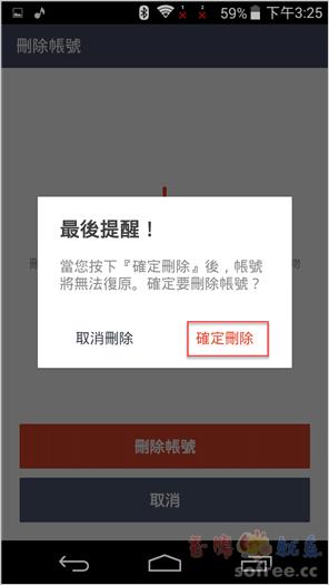 [教學]如何解除LINE被封鎖,無限制刪除重設LINE帳號?