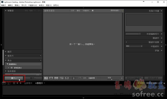 [LR教學]如何使用Lightroom批次處理縮圖、壓浮水印?