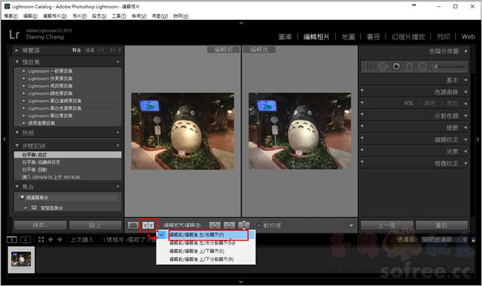 [LR教學]如何調整照片白平衡、一鍵同步化快速修圖?