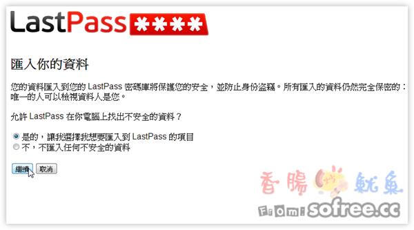 LastPass 不怕忘記,幫你管理所有帳號密碼 (支援Chrome、Firefox)