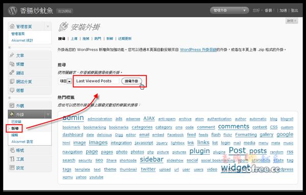 Last Viewed Posts 讓部落格有「最新被瀏覽的文章」功能!