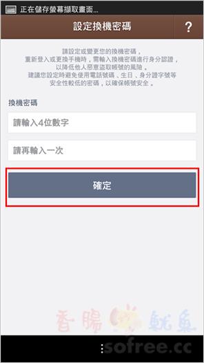 千萬不要忘記設定Line換機密碼,換手機Line聯絡人、貼圖才會完整轉移!