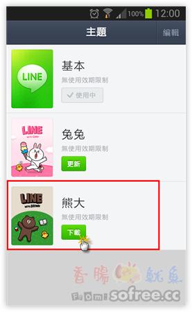 Line 官方推出:熊大佈景主題(咖啡色)
