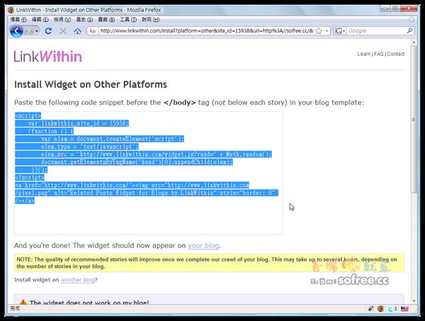 LinkWithin縮圖方式秀出相關文章