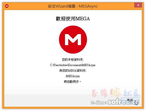MEGA Sync 免費50GB雲端同步軟體,下載、上傳超簡單