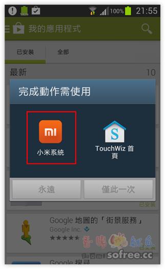 「MIUI 小米系統」免刷機、免破解直接使用小米系統介面