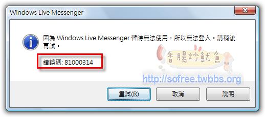 解決MSN的8100314問題