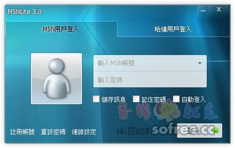 MSNLite 輕巧、可攜、去廣告的MSN免安裝版