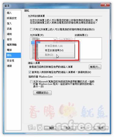 如何查詢自己MSN是否被刪除、封鎖?