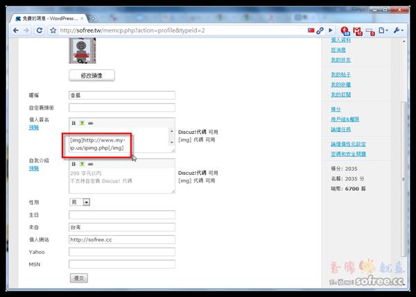 MY-IP 顯示IP的小貼紙,可貼在論壇、部落格