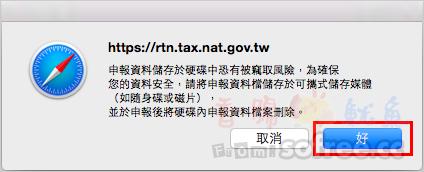 [Mac報稅教學] Mac 搭配自然人憑證也能輕鬆網路報稅