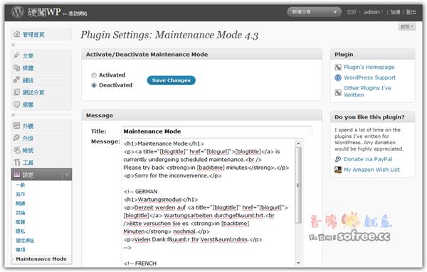 Maintenance_Mode_4