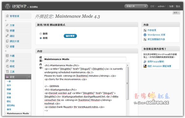 Maintenance_Mode_6