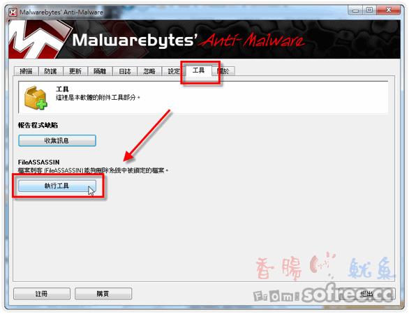 Malwarebytes Anti-Malware 免費惡意程式清理工具