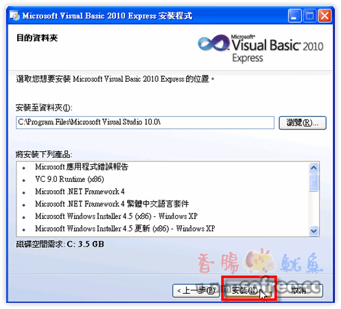 [下載]Microsoft Visual Studio 2010 Express (免費合法、合法序號)