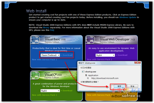Visual Studio 2008 Expressのダウンロード ... - …