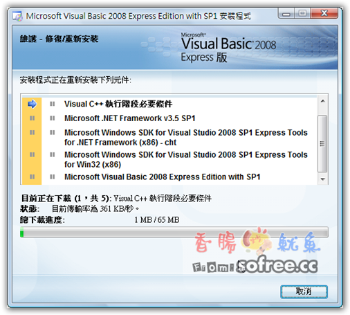 Visual_basic_express_11