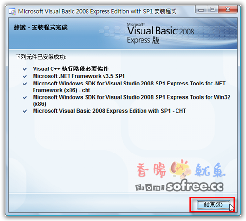 Visual_basic_express_12