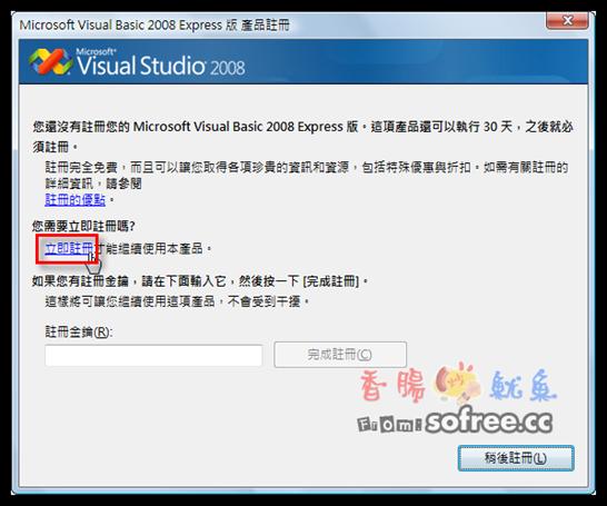 Visual_basic_express_16