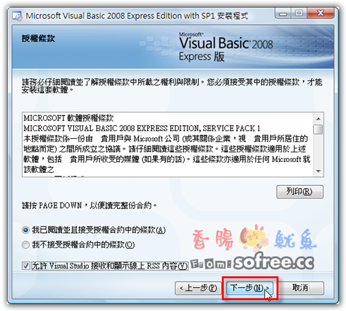 Visual_basic_express_3