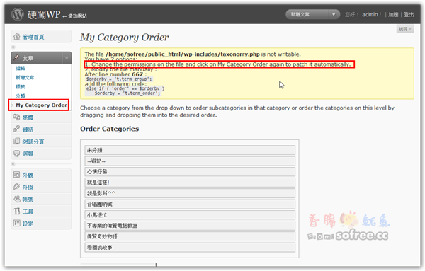 My Category Order 分類排序教學