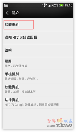 [教學]如何把New HTC One 更新到 Android 4.4?