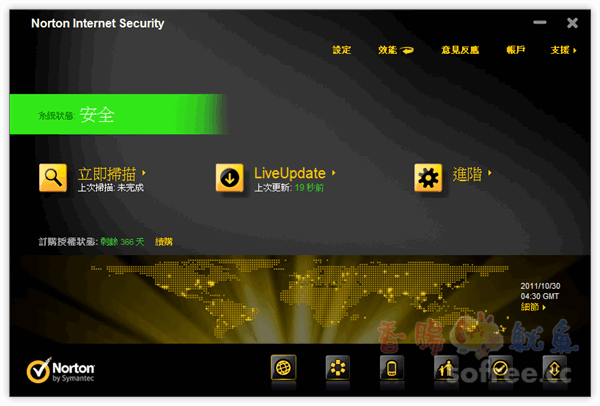 [下載]Norton Internet Security 2012 網路安全大師