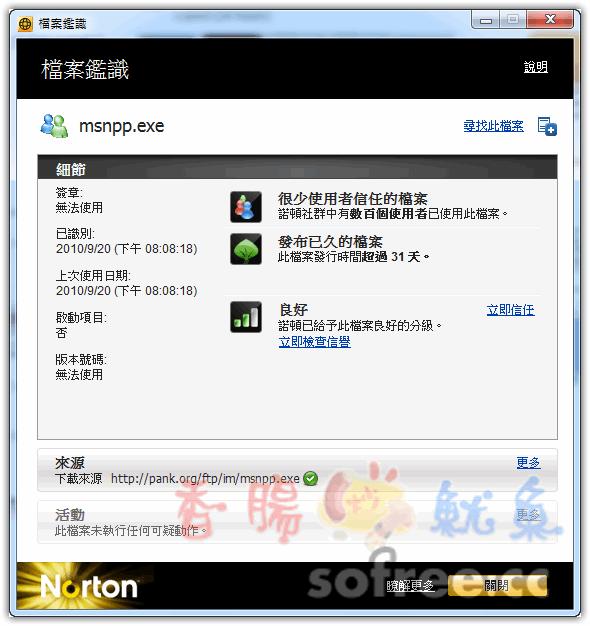 [下載]Norton Internet Security 2011 網路安全大師