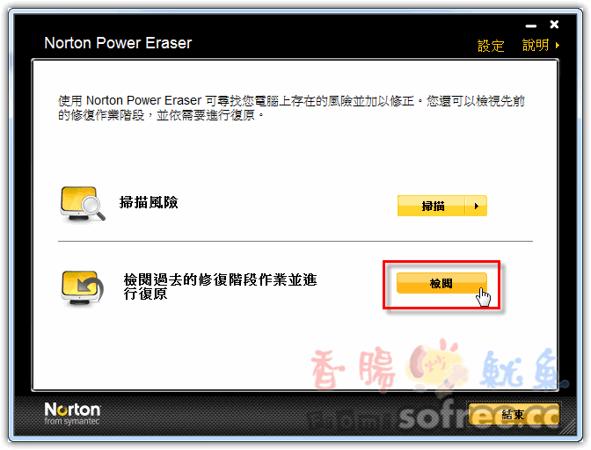 [免費]諾頓惡意程式清除工具 (Norton Power Eraser)
