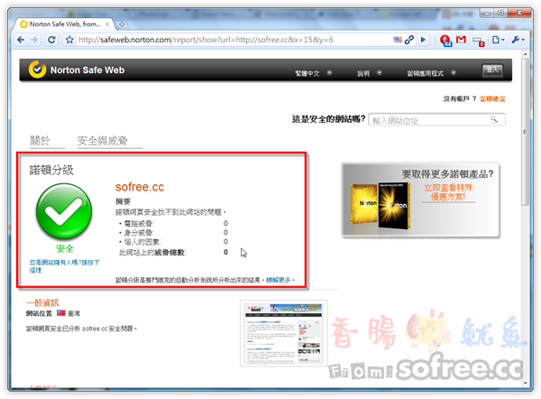 Norton Safe Web 幫你檢查網站安不安全?