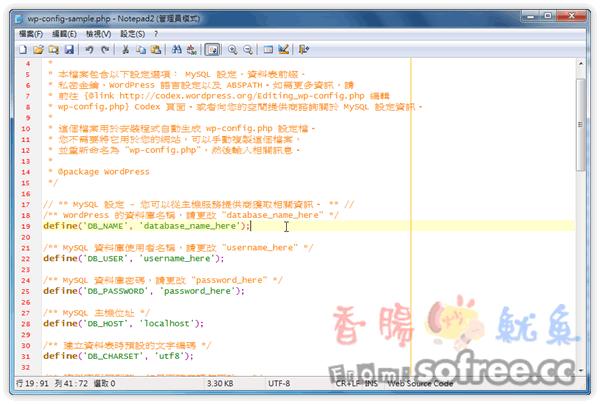 Notepad2 輕量級的記事本軟體