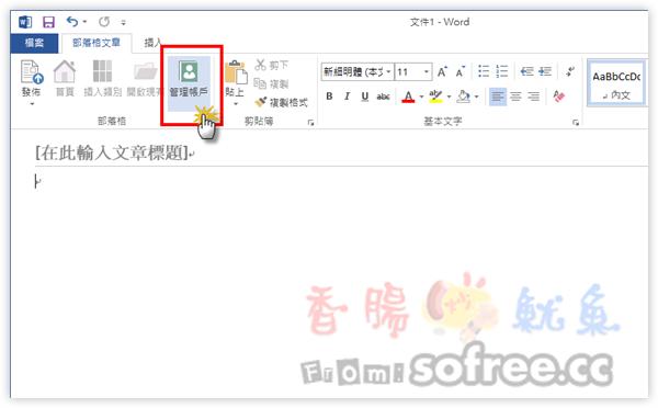 [教學]把Office 2013 Word 當成WLW來寫部落格