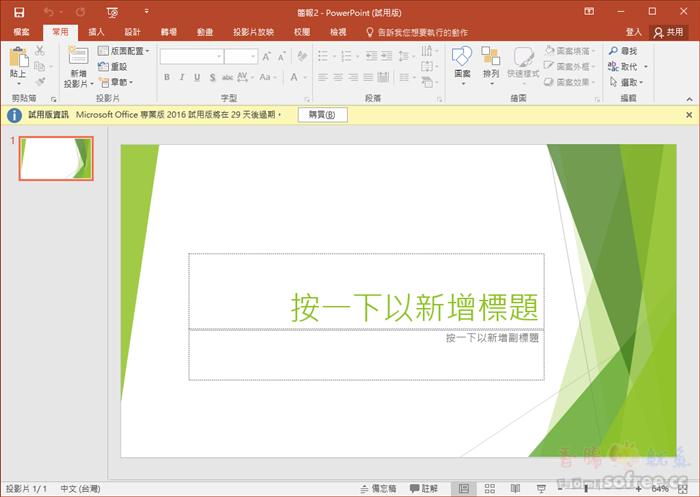 office 2010 繁體 中文 版 下載
