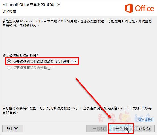 [免費下載]Office 2016 繁體中文專業版(x86、x64)