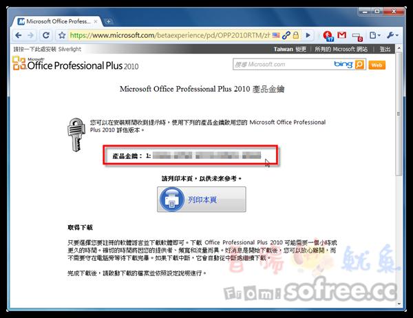 office 2007 序號 金 鑰 產生 器