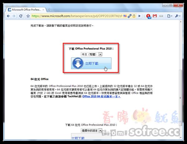 [下載]Office Professional Plus 2010 繁體中文版(附試用金鑰)