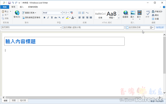 Open Live Writer 全新開源,取代 Windows Live Writer 的部落格寫作工具